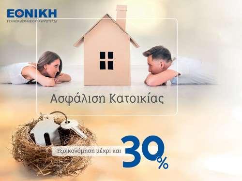 Home Insurance Discounts Final-min
